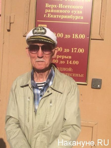 Иван Селезнев Ельцин-центр пикет пенсионер|Фото: Накануне.RU
