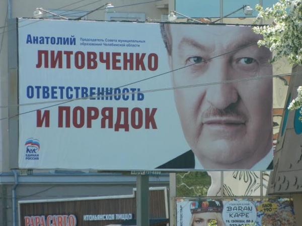 Анатолий Литовченко, плакат|Фото: Накануне.RU