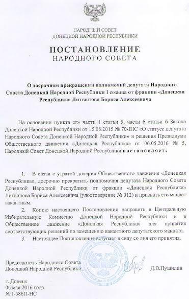 исключение Литвинова, коммунистическая партия ДНР|Фото: Накануне.RU