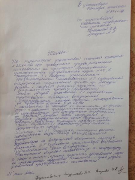 жалоба, праймериз|Фото: федерация профсоюзов приморского края