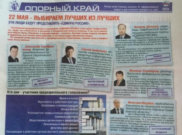 газета, агитация, единая Россия|Фото:Накануне.RU