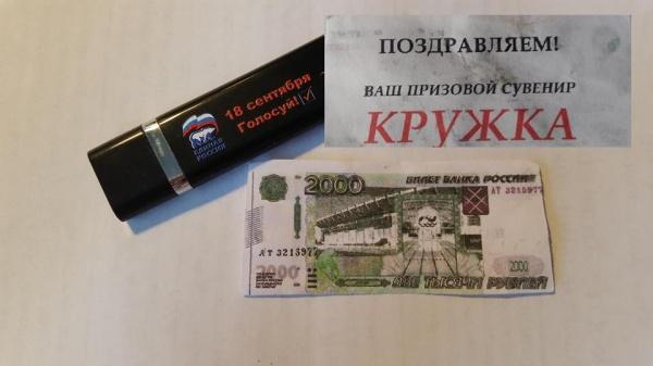 праймериз, Единая Россия, сувенир|Фото: Виктор Алкснис
