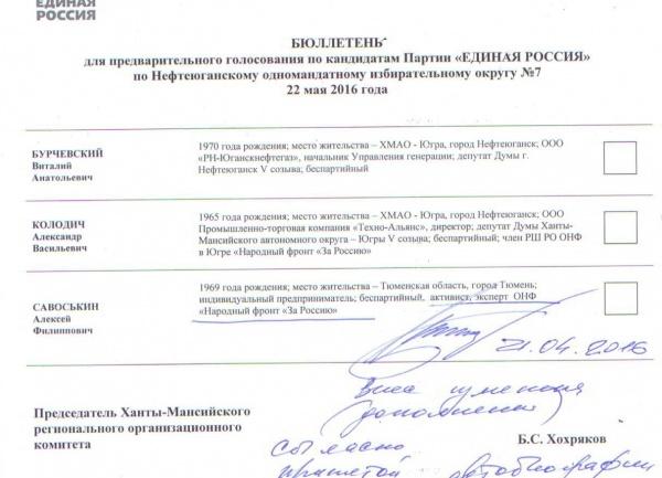 бюллетень, Алексей Савоськин|Фото:
