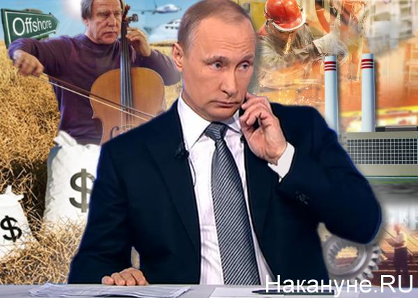 коллаж, экономика, Путин, заводы, индустриализация, офшоры, Ролдугин, скрипка(2016)|Фото: Накануне.RU