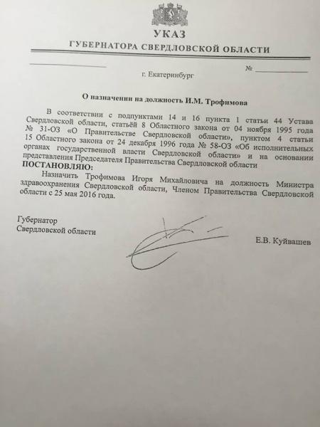 указ о назначении Трофимова|Фото:https://www.facebook.com/kshestakov?fref=photo