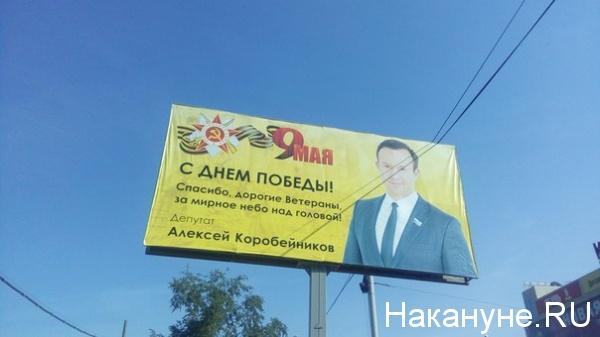 рекламный баннер, Коробейников|Фото:Накануне.RU