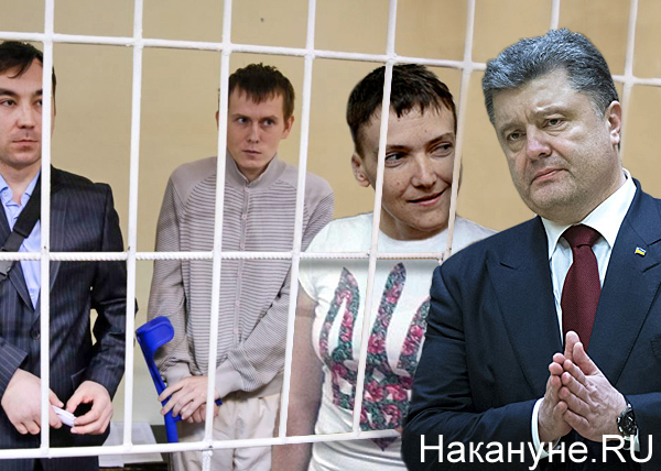 коллаж, Порошенко, Савченко, Ерофеев, Александров, обмен Фото: Накануне.RU