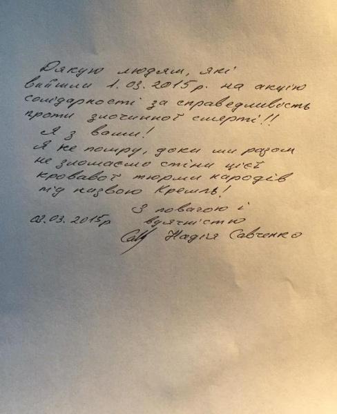Надежда Савченко|Фото: