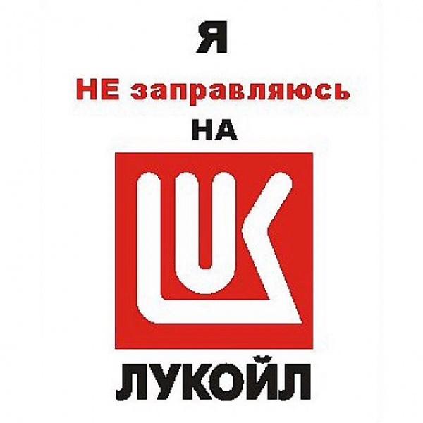 бойкот, Лукойл|Фото: Накануне.RU