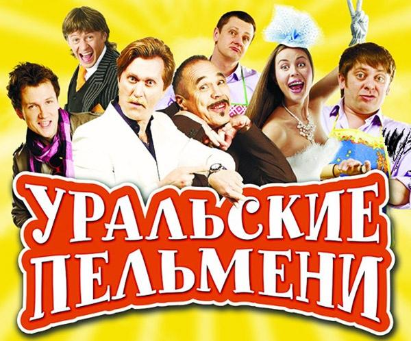 Уральские пельмени|Фото:http://mskd-ru.net/