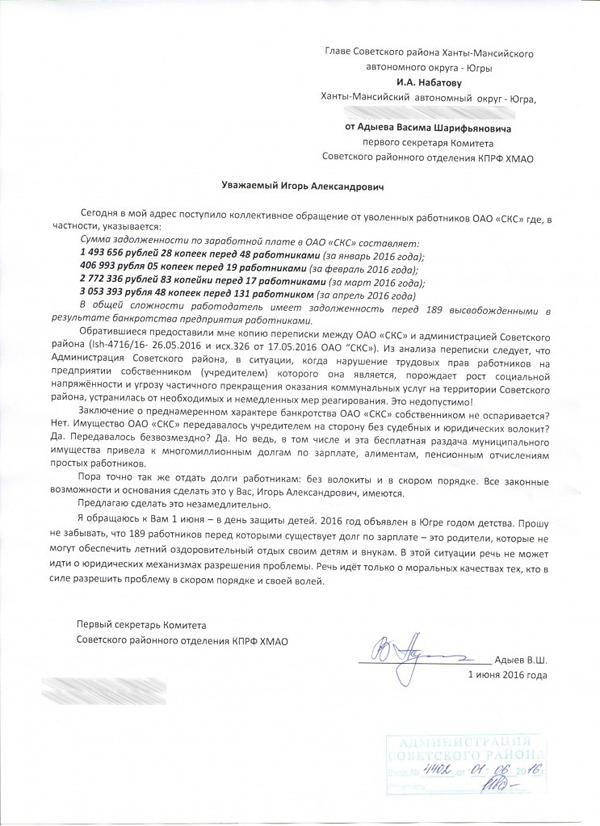 Обращение Васима Алиева к Игорю Набатову|Фото: kprf-ugra.ru