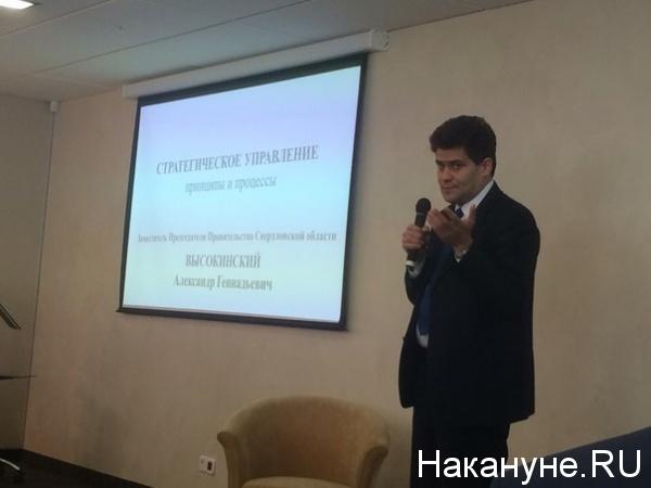 Александр Высокинский|Фото:Накануне.RU