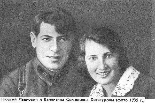 Валентина и Георгий Хетагуровы|Фото: militera.lib.ru