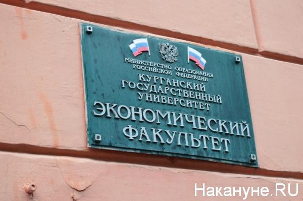 Экономический факультет КГУ|Фото:Накануне.RU