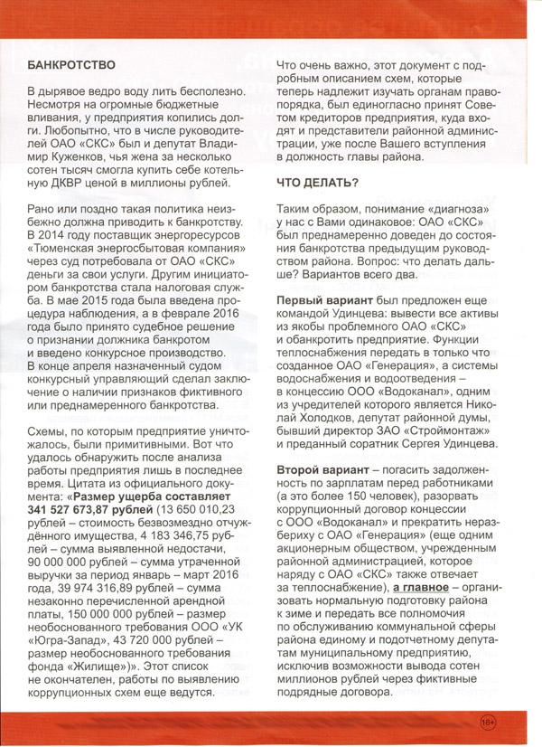 Обращение к главе Советского района ХМАО|Фото: Алексей Печкин