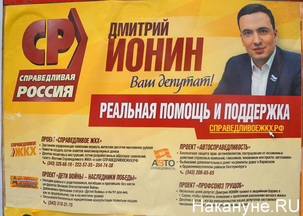 Дмитрий Ионин, Справедливая Россия, СР, выборы 2016, агитация(2016)|Фото: Накануне.RU