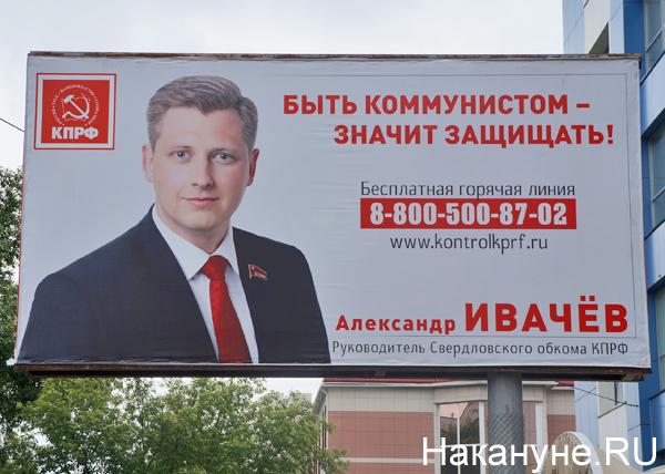выборы 2016, агитация, Александр Ивачев, КПРФ|Фото: Накануне.RU