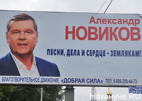 выборы 2016, агитация, Александр Новиков|Фото: Накануне.RU