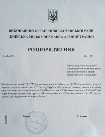 Владимир Кличко,отмена указа Юрия Долгорукого об основании города Москвы Фото: www.news24ua.com/