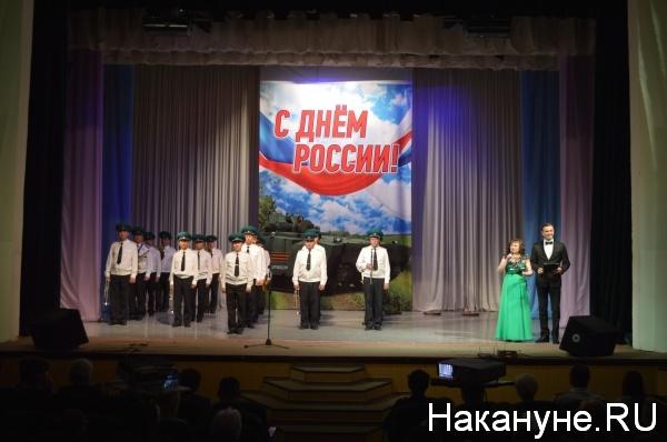 День России, Курган Фото:Накануне.RU