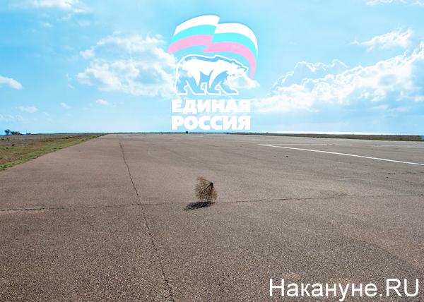 коллаж, ЕР, Единая Россия, перекати поле, пустота|Фото: Накануне.RU