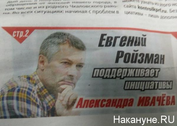Ройзман, Ивачев|Фото: Накануне.RU