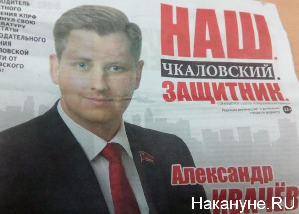 Александр Ивачев, чкаловский защитник|Фото: Накануне.RU