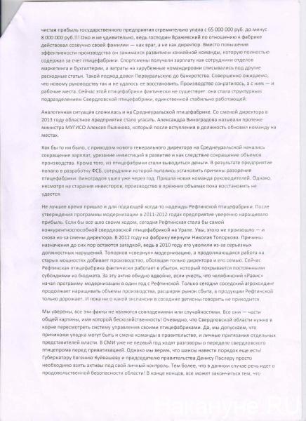 открытое письмо по птицефабрикам Фото: Накануне.RU