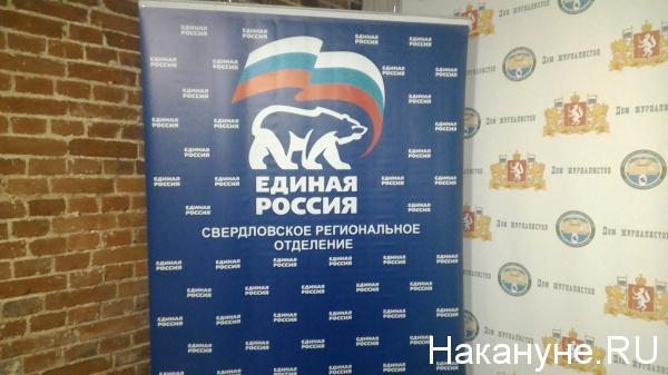 Единая Россия, ЕР, баннер Фото: Накануне.RU