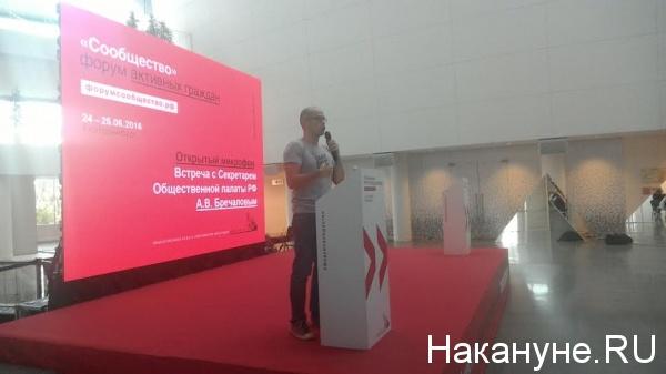 Александр Бречалов, форум сообщество Фото: Накануне.RU