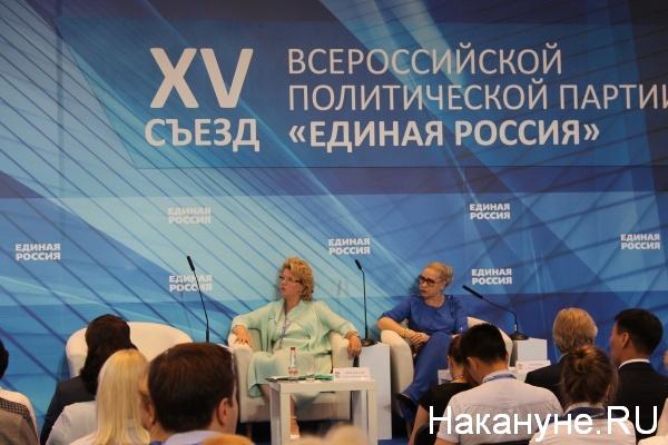 """съезд """"ЕР"""", культура Фото: nakanune.ru"""