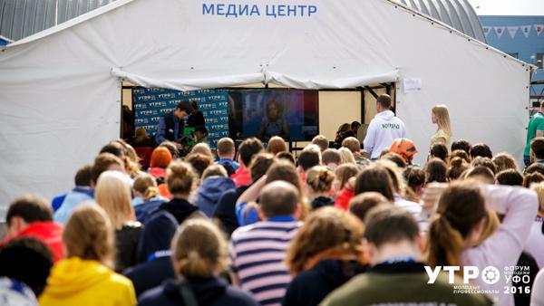 форум утро нефтеюганск|Фото: utro2016.ru