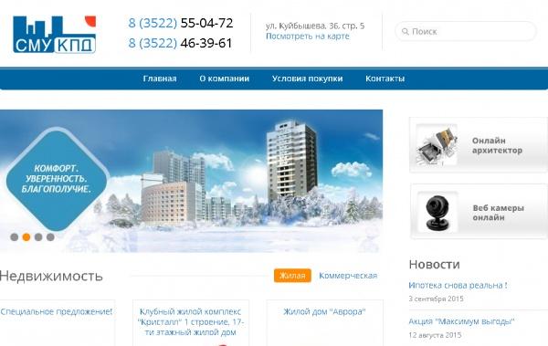 "сайт ""СМУ КПД""|Фото:Накануне.RU"